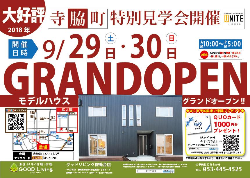 寺脇モデルオープン広告