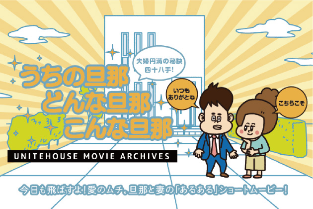 UNITEHOUSE MOVIE ARCHIVE