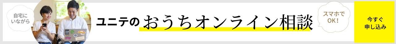 ユニテのおうちオンライン相談