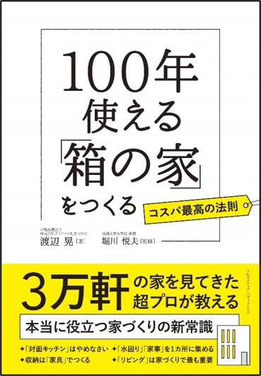 「100年使える箱の家」をつくる