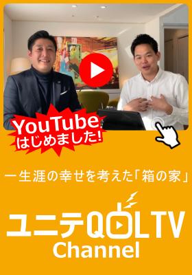 ユニテQOLTV
